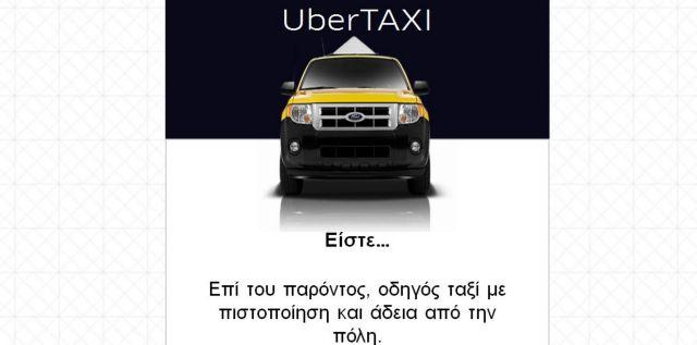 Επιλεκτική στα οχήματα ταξί η Uber στην Αθήνα