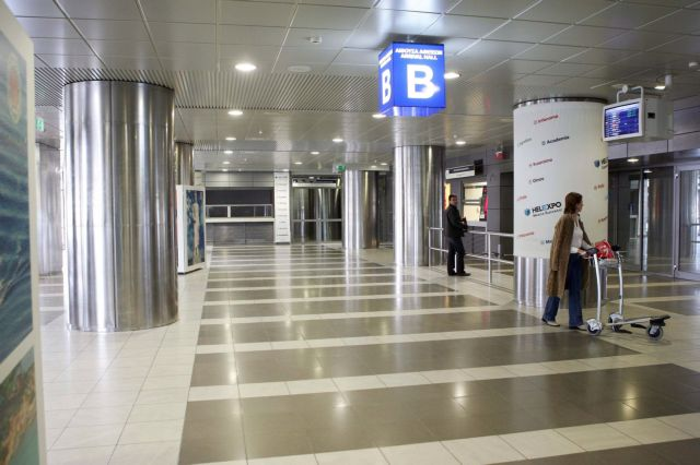 Στη Fraport τα 14 περιφερειακά αεροδρόμια