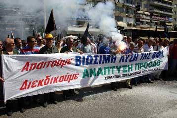 Σε προγράμματα του ΟΑΕΔ οι εργαζόμενοι στη ΒΦΛ Θεσσαλονίκης