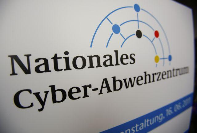 Κέντρο άμυνας κατά των κυβερνοεπιθέσεων εγκαινίασε η Γερμανία
