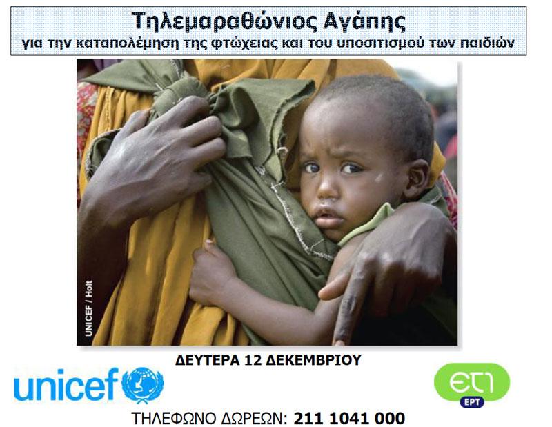 Τηλεμαραθώνιος της UNICEF για τα υποσιτισμένα παιδιά