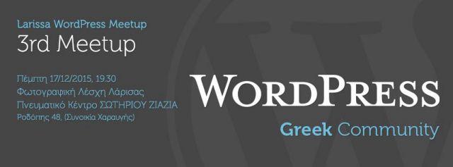 Συνάντηση στη Λάρισα για την εκμάθηση του WordPress