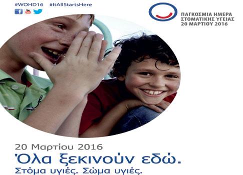 Παγκόσμια Ημέρα Στοματικής Υγείας η 20η Μαρτίου