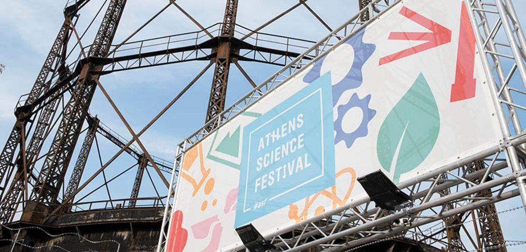Το Φεστιβάλ Επιστήμης της Αθήνας υποδέχεται η Τεχνόπολη