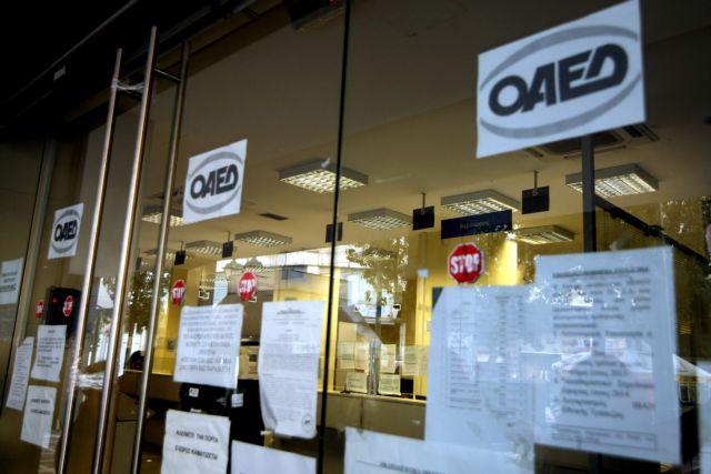 Νέα προγράμματα ΟΑΕΔ για 21.500 ανέργους