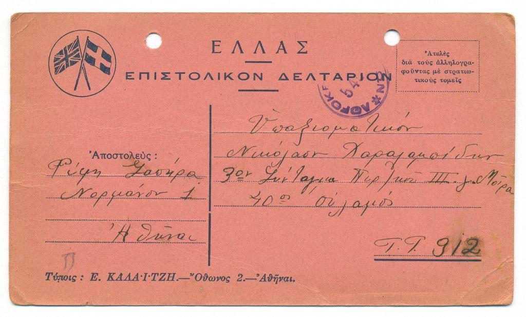 Ιστορικά ντοκουμέντα: Γράμματα από το 1940 σε στρατιώτες | in.gr