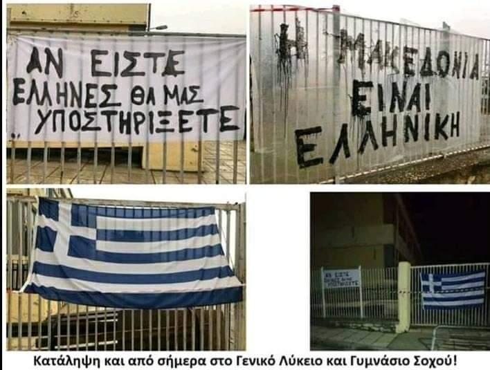 Το αυγό του φιδιού είναι εδώ: Κύμα καταλήψεων σε σχολεία στήνουν ακροδεξιοί | in.gr