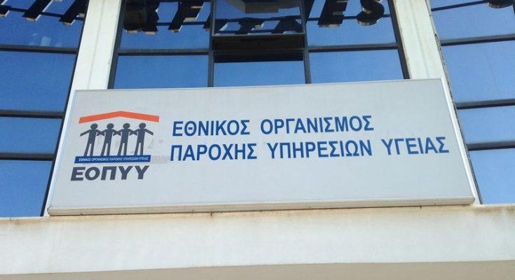 ΕΟΠΥΥ : Τι αλλάζει σε εξετάσεις-αποζημιώσεις ασφαλισμένων | in.gr