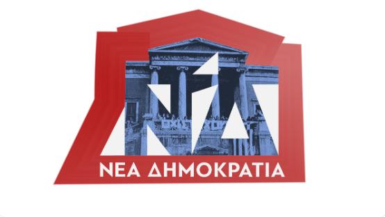 Η ΝΔ αφιερώνει το λογότυπό της στην επέτειο εξέγερσης του Πολυτεχνείου | in.gr