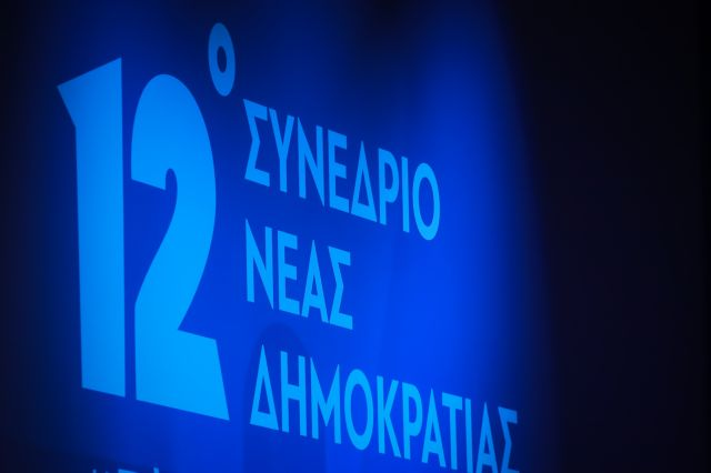 Τα αποτελέσματα για την Πολιτική Επιτροπή της Νέας Δημοκρατίας | in.gr