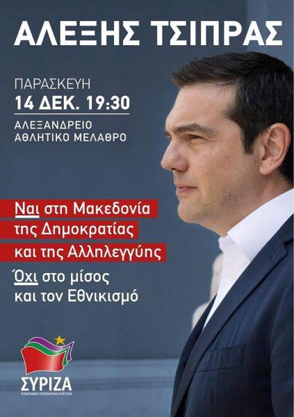 Αμετανόητη η κυβέρνηση για το Μακεδονικό, παρά τις προκλήσεις Ζάεφ