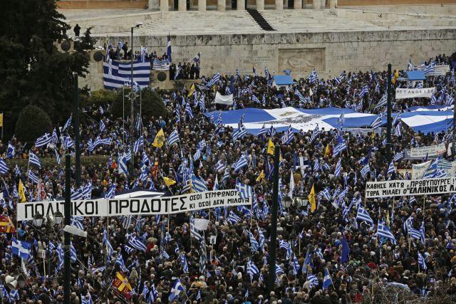 Έτσι «πούλησαν» τη μεγάλη συγκέντρωση για τη Μακεδονία | in.gr