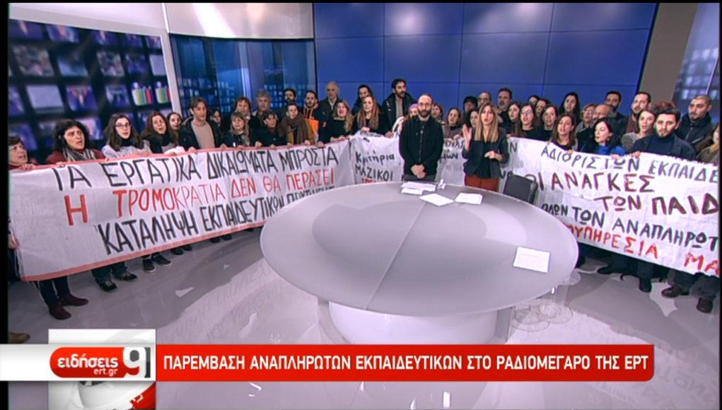 Η στιγμή της «εισβολής» στην ΕΡΤ των αναπληρωτών εκπαιδευτικών | in.gr