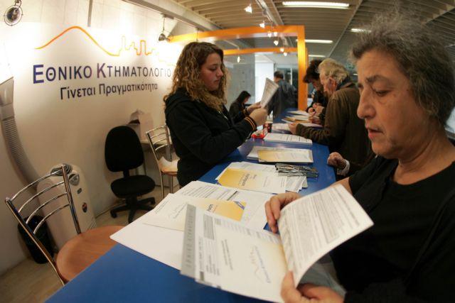 Κτηματολόγιο : Σε ποια γραφεία θα δηλώσετε τα ακίνητα | in.gr