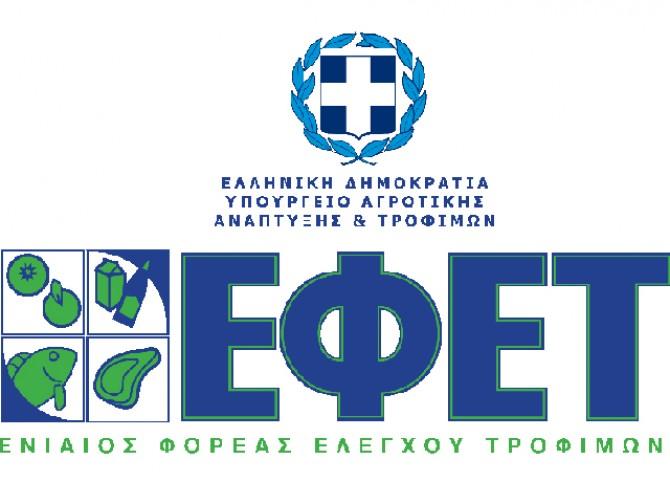 ΕΦΕΤ: Κατασχέσεις 13 τόνων ακατάλληλων προϊόντων στη βόρεια Ελλάδα