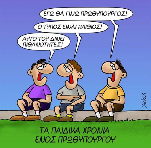 Αρκάς : Τα δύο σκίτσα που χτυπούν κατευθείαν τον Αλέξη Τσίπρα | in.gr