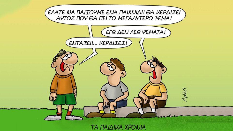 Ο Αρκάς «σκίζει» τα troll του ΣΥΡΙΖΑ | in.gr