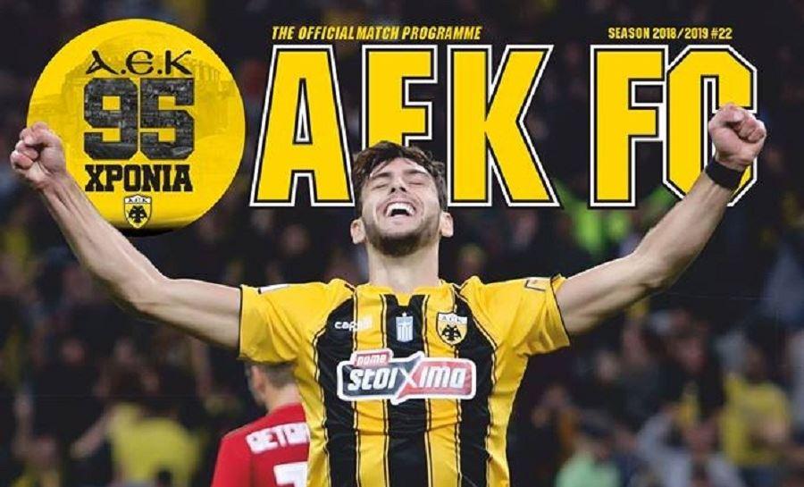 Μπογέ: «Είμαι χαρούμενος στην ΑΕΚ, θέλουμε το Κύπελλο»