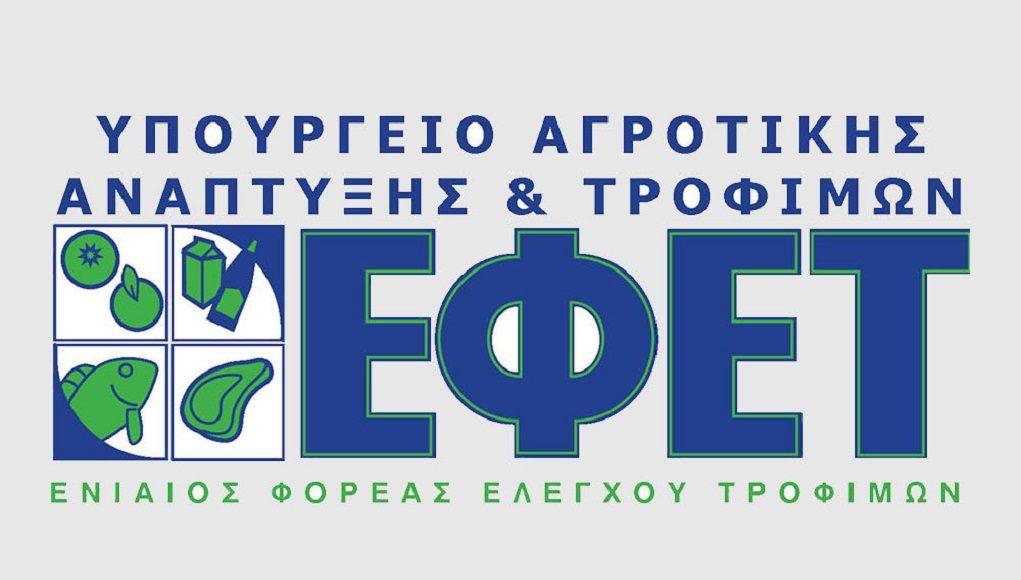 Πρόστιμα σε επιχειρήσεις τροφίμων από τον ΕΦΕΤ | in.gr