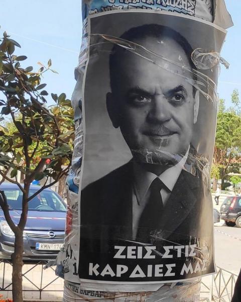 Αθλιότητες στη Μεσσηνία: Γέμισαν με αφίσες του Παπαδόπουλου τους Γαργαλιάνους 2