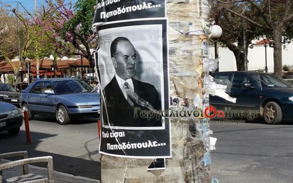 Αθλιότητες στη Μεσσηνία: Γέμισαν με αφίσες του Παπαδόπουλου τους Γαργαλιάνους 4