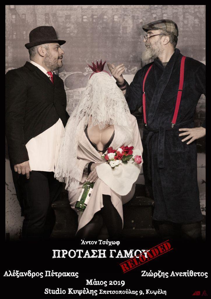 Αποτέλεσμα εικόνας για « Πρόταση Γάμου Reloaded » από τη Θεατρική Ομάδα « Hope-λες? »