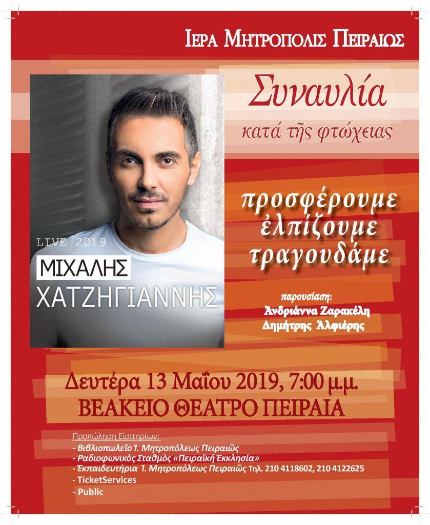 Μεγάλη συναυλία ανθρωπιάς με τον Μ. Χατζηγιάννη από τη Μητρόπολη Πειραιά | in.gr
