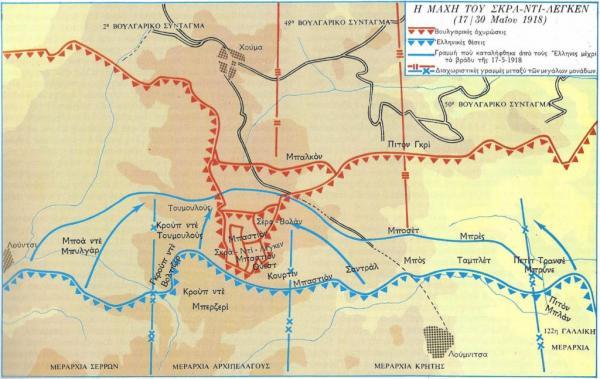 d3aca64a30 Διεξήχθη στην περιοχή Σκρα του Κιλκίς στις 16-17 Μαΐου 1918 (29-30 Μαΐου με  το νέο ημερολόγιο)