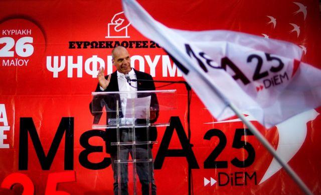 Βαρουφάκης: Το τέλος μιας ευρωπαϊκής αρχής για το ΜέΡΑ25