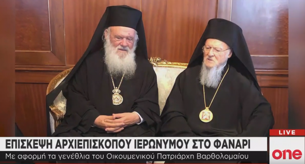 Επίσκεψη Αρχιεπισκόπου Ιερώνυμου στο Φανάρι