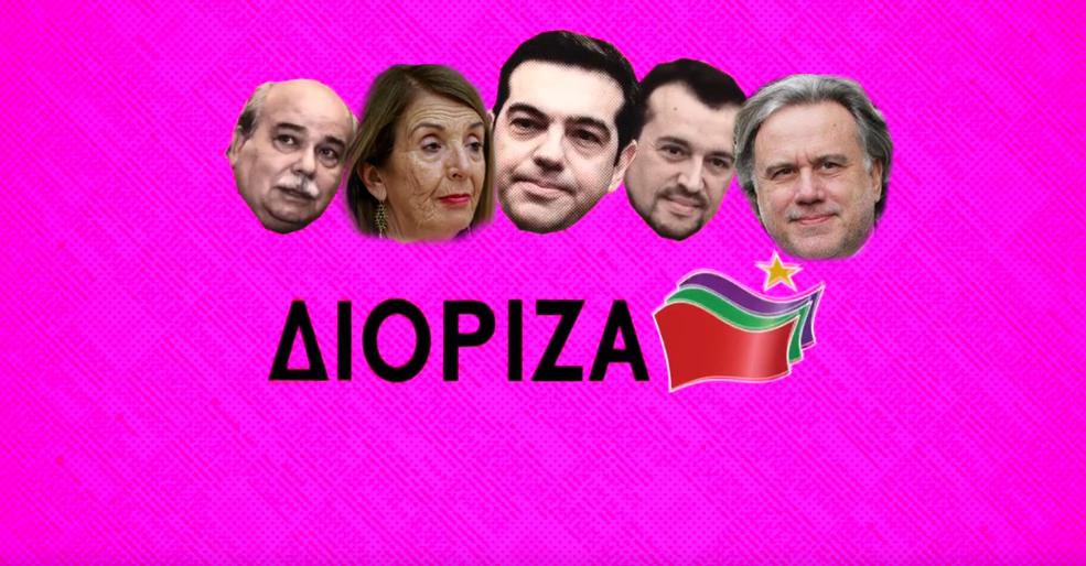 #Διόρισε_με_Αλέξη: Χαμός στο Twitter με τα ρουσφέτια του ΣΥΡΙΖΑ | in.gr