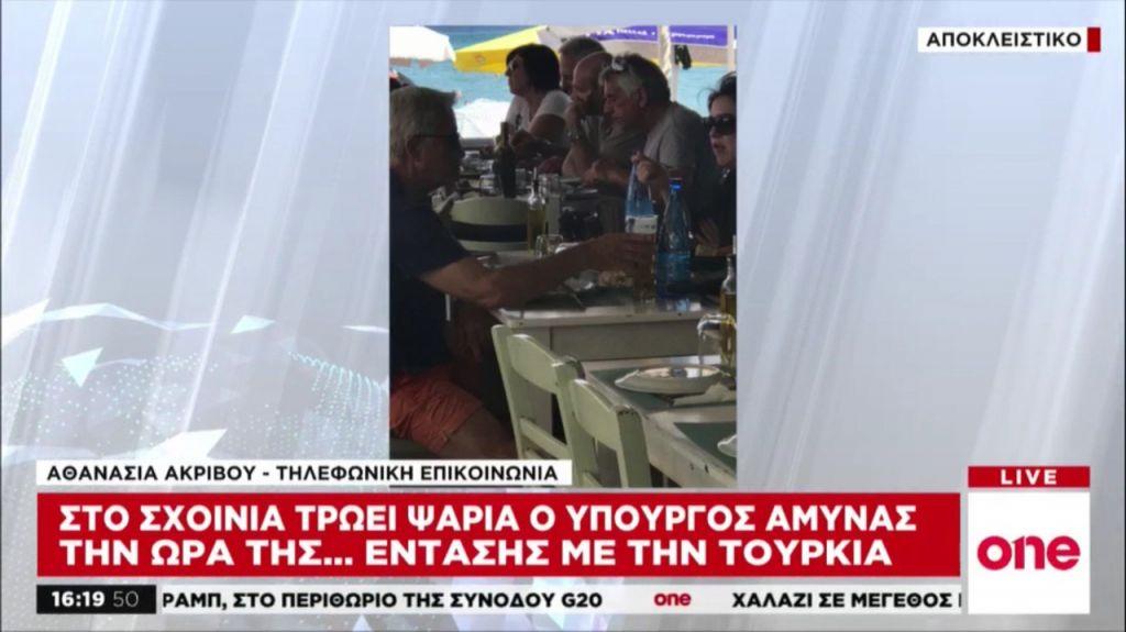 Αποκλειστικό One Channel : Την ώρα της… έντασης με την Τουρκία ο υπουργός Άμυνας ήταν για ψάρια στο Σχοινιά