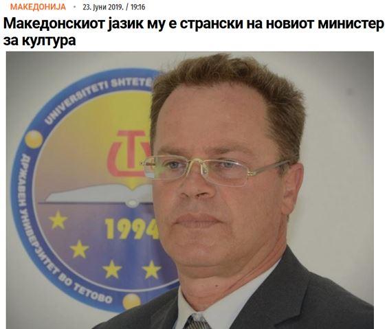 Σάλος στα Σκόπια: Ξένη γλώσσα η... «μακεδονική» για τον νέο υπουργό Πολιτισμού!