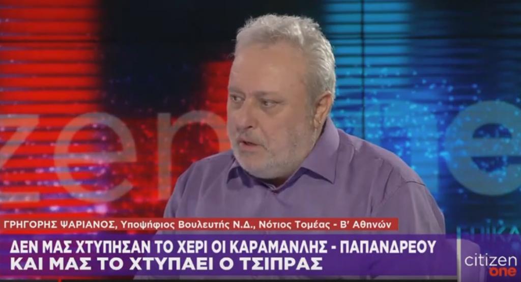 Γρ. Ψαριανός στο One Channel: Ο ΣΥΡΙΖΑ σε λίγο καιρό θα γίνει «ΤΣΙΠΡΙΖΑ» | in.gr