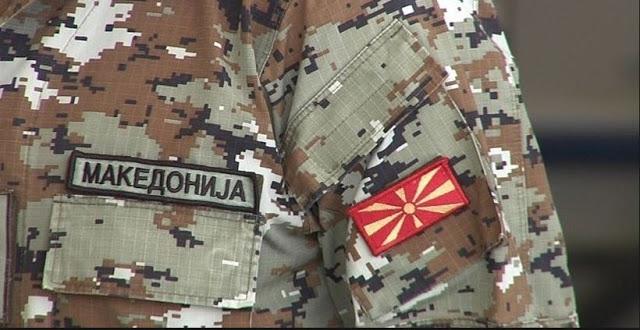 Σκόπια : Ξηλώνουν το «Μακεδονία» από τις στρατιωτικές στολές