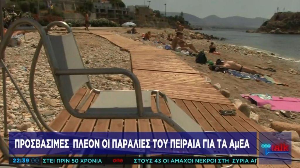 Προσβάσιμες πλέον οι παραλίες του Πειραιά για τα ΑμΕΑ