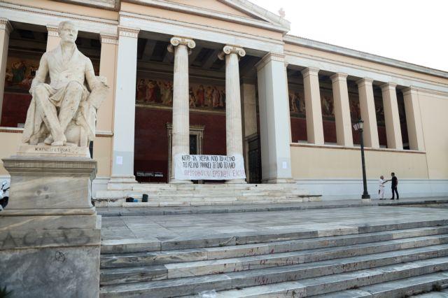 Πανεπιστημιακών κινημάτων απολογία – Η αλήθεια για το άσυλο | in.gr