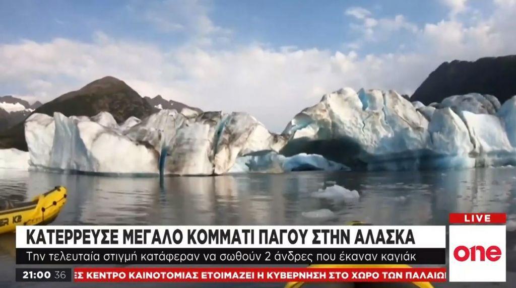 Κατέρρευσε μεγάλο κομμάτι πάγου στην Αλάσκα