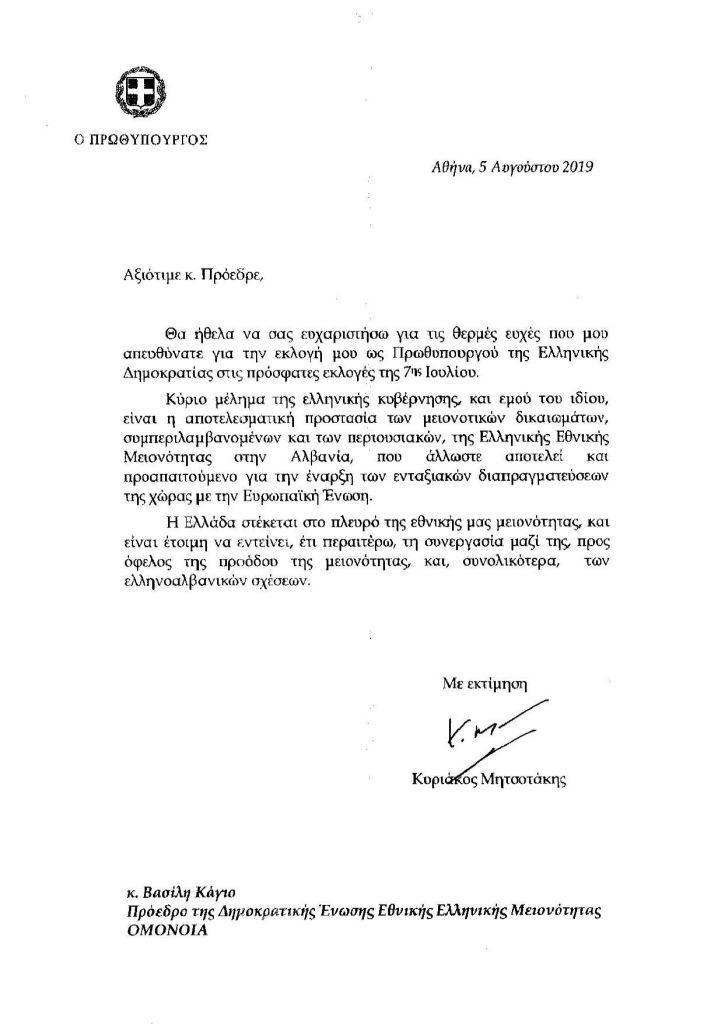Η επιστολή Μητσοτάκη που ενθουσίασε την ελληνική μειονότητα της Αλβανίας