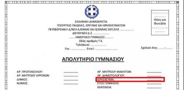 Καταργείται η αναγραφή του θρησκεύματος στους τίτλους σπουδών | in.gr
