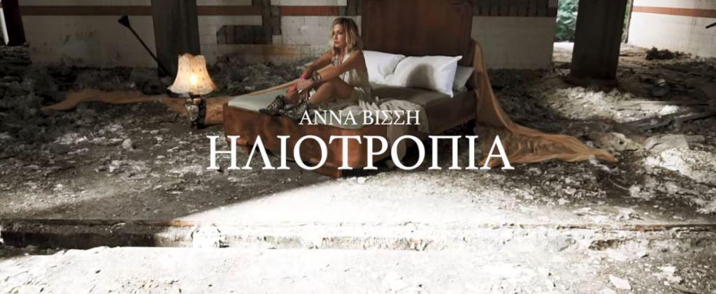 Το νέο ψυχεδελικό βίντεο κλιπ της Άννας Βίσσης: Από τα σύννεφα στο… διάστημα | in.gr