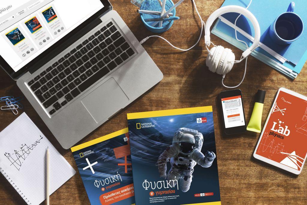 Σε συνεργασία με το National Geographic το νέο βιβλίο «Φυσικής Β΄ Γυμνασίου» | in.gr