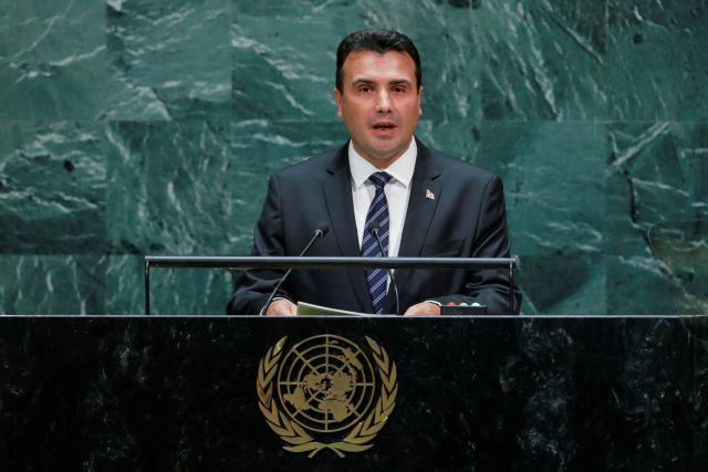 Ζάεφ : Πρόωρες εκλογές στη Βόρεια Μακεδονία | in.gr
