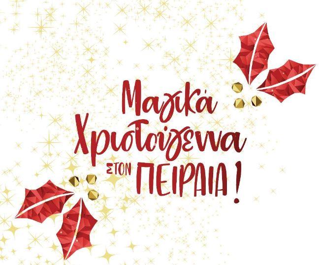 Ξεκινούν «Τα μαγικά Χριστούγεννα στον Πειραιά»