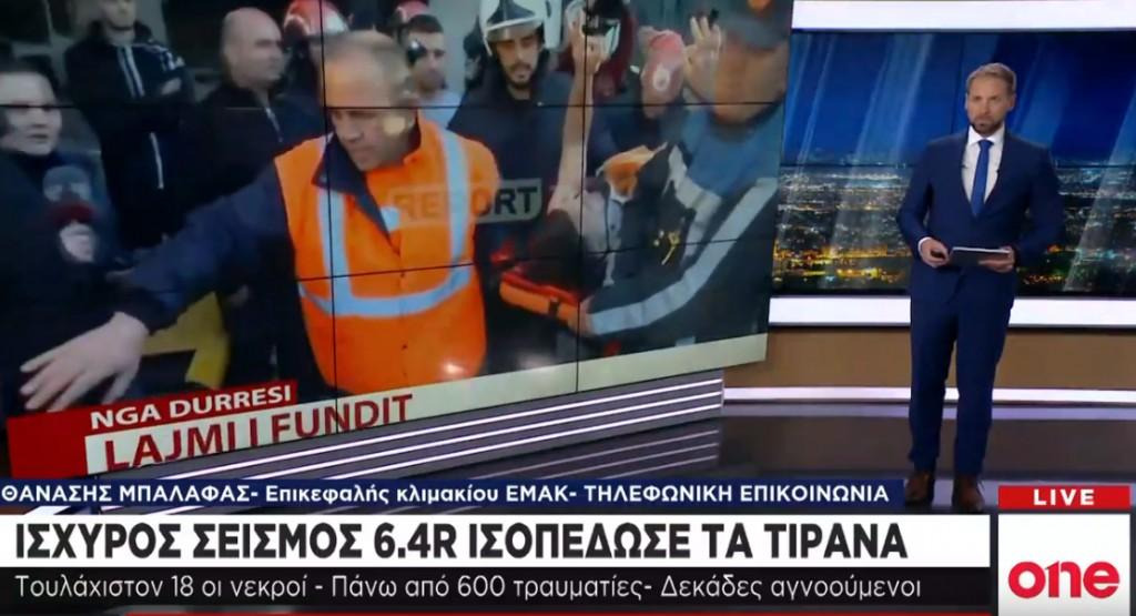 Σεισμός Αλβανία: Ο Επικεφαλής ΕΜΑΚ Αθ. Μπαλάφας μιλά στο One Channel