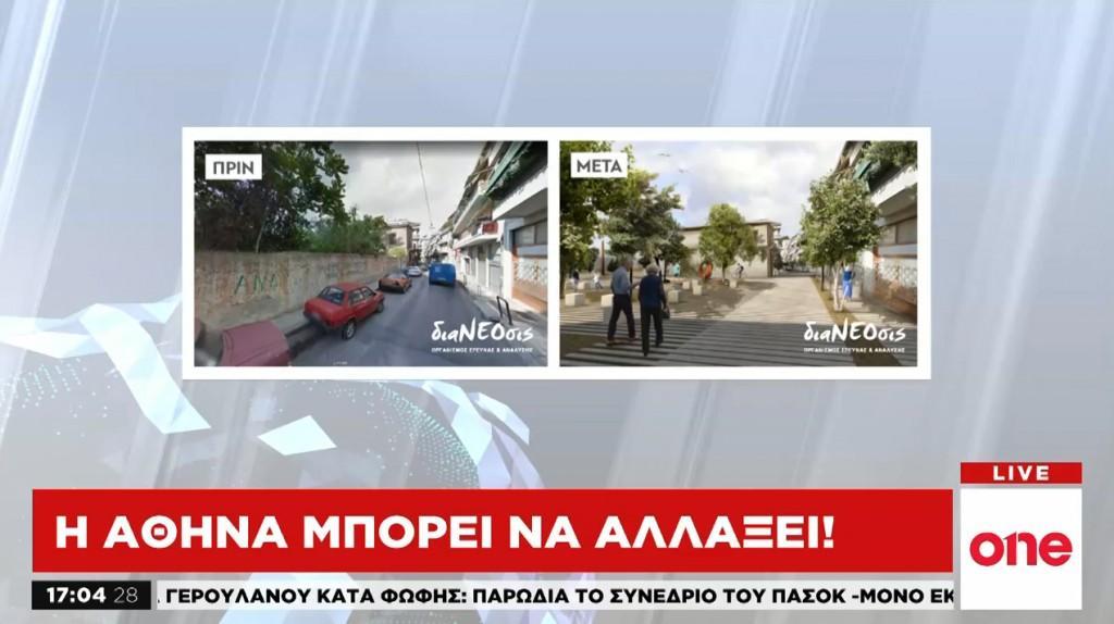 Πώς θα αποκτήσει πάρκα γειτονιάς η Αθήνα