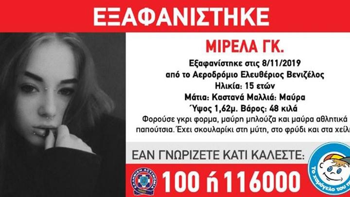 Βρέθηκε η 15χρονη Μιρέλα που είχε εξαφανιστεί στο «Ελευθέριος Βενιζέλος»!