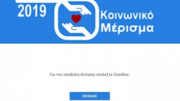 Κοινωνικό μέρισμα: Ανοιξε η πλατφόρμα για τις ενστάσεις