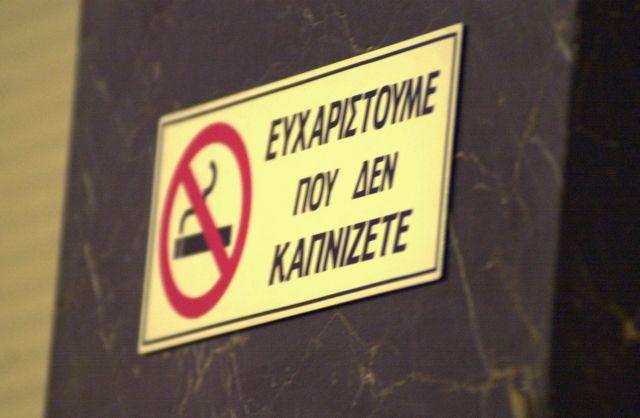 Αντικαπνιστικός νόμος : Τον σέβονται οι καπνιστές ακόμη και αν «έξω» έχει μείον 5 βαθμούς   in.gr