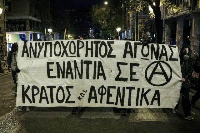 Πορεία αντιεξουσιαστών στο κέντρο της Αθήνας | in.gr